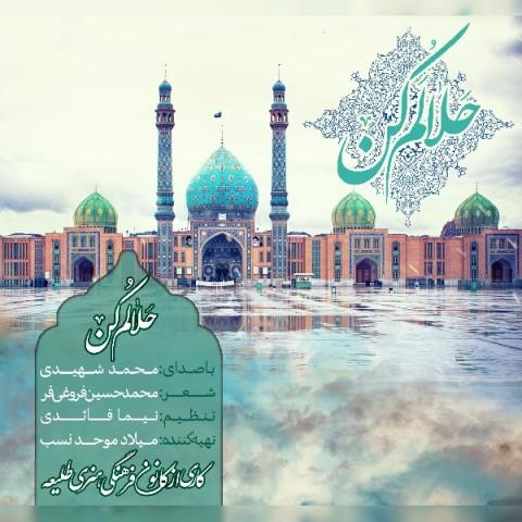 محمد شهیدی حلالم کن
